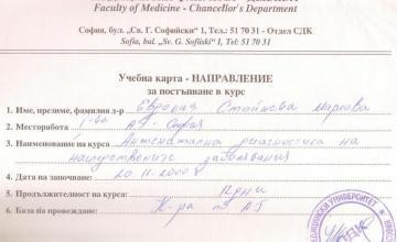 Фетална морфология в София-Света Троица