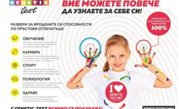 Genetic Test ( генетик тест ) Пловдив