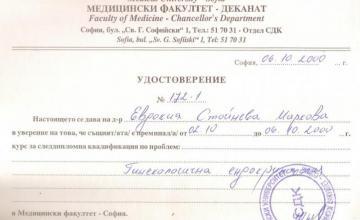 Гинекологична ендокринология в София-Света Троица