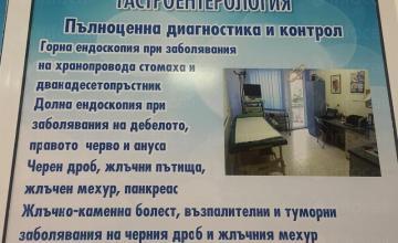 Горна и долна ендоскопия Варна - СХБАЛ Професор Темелков