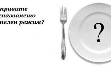 Изготвяне на индивидуален хранителни режими във Варна-Одесос