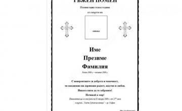 Изготвяне на некролози в Благоевград - Погребално бюро Памет