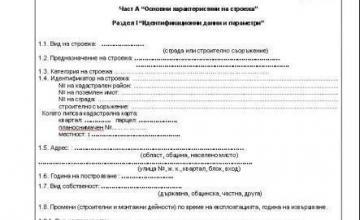 Изготвяне технически паспорти в София-Център - Строителен надзор София-Център
