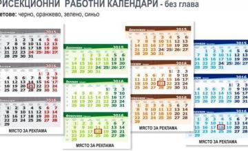 Изработка на календари в София и Силистра - Печатница Ковачев
