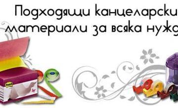 Изработка на канцеларски материали в Габрово - ЕТ Рондо - Димитър Личев