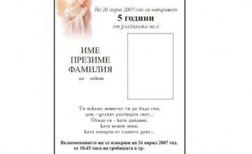 Изработка на некролози Кюстендил - Траурна агенция Ден и Нощ