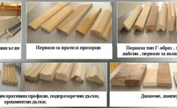 Изработка на первази в София-Овча Купел - Мебели Масив ЕООД