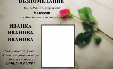 Изработка на цветни и черно-бели некролози в Пловдив - Тера Да