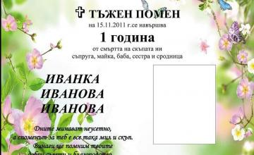 Изработване некролози и паметници в Севлиево  - Алфа Омега