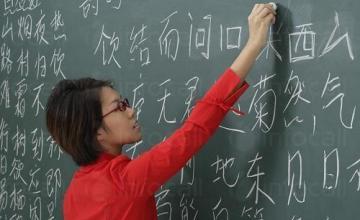 Изучаване на китайски език - ПГ по КТС Правец