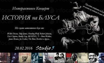 Jazz концерти в София
