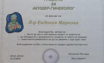 Женска консултация в София-Света Троица