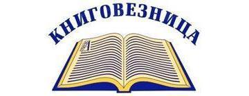 Книговезница за стари и млади книги в Габрово - ЕТ Рондо - Димитър Личев