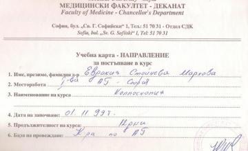 Колпоскопия в София-Света Троица