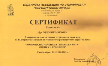 Лечение на стерилитет в София-Света Троица