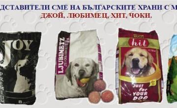 Логистика на храни за домашни любимци в Ловеч, София, Русе, Стара Загора