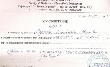 Менопауза в София-Света Троица