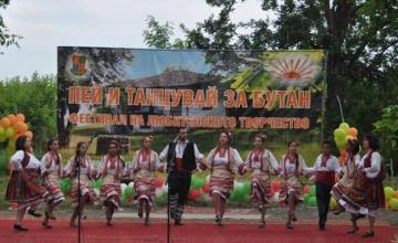 Младежки танцов състав за автентичен фолклор Гложене