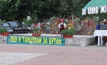 Национален фестивал на любителското творчество община Козлодуй - НЧ Заря 1911 Бутан