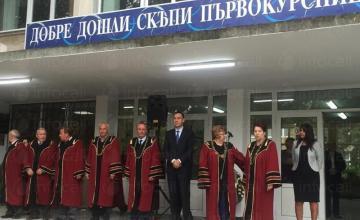 Обучение бакалавър в Бургас - Университет Проф. д-р Асен Златаров Бургас