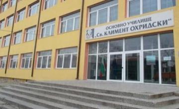 Обучение на ученици от 1 до 8 клас в Дупница