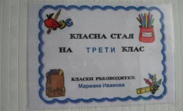 Обучение ученици от 1 до 8 клас в община Борован - ОУ Свети Свети Кирил и Методий Малорад