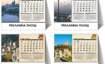 Печат на рекламни материали - Издателска къща ЕООД