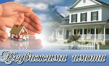 Покупко-продажба на недвижими имоти в Русе