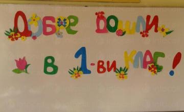 Прием на първокласници в Каолиново-Шумен