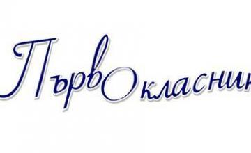 Прием на първокласници в oбласт Търговище - ОУ Васил Левски Славяново