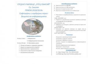 Прием на ученици след завършен 7 клас - 7 СУ Отец Паисий Смолян