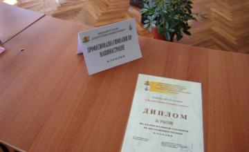 Прием след 7 клас в Пловдив - ПГМ Пловдив