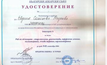 Профилактичен гинекологичен преглед в София-Света Троица
