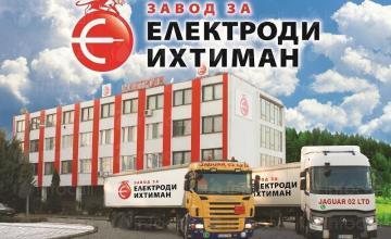 Производство и продажба на електроди в Ихтиман