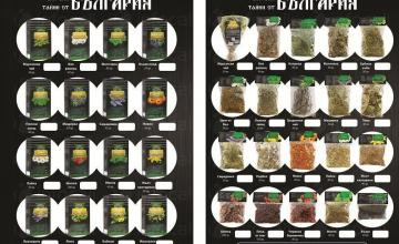 Производство натурален билков чай Варна-Одесос