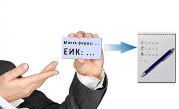 Регистрация на фирми в Самоков и София