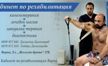 Рехабилитатор във Варна - Phisio Health