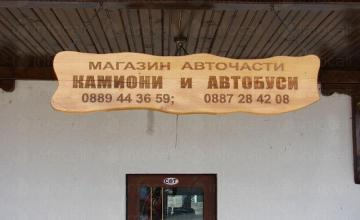 Резервни части за камион и автомобили във Враца