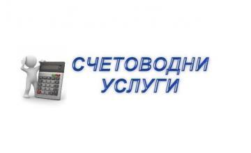 Счетоводни услуги в Перник