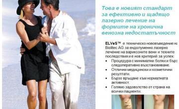 Специалист съдова хирургия във Варна