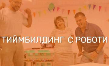 Тиймбилдинг с роботи в София - Онпарти ООД