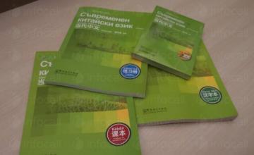 Вечерни курсове по китайски език в София