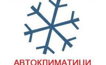 Зареждане на автоклиматици във Варна-Младост