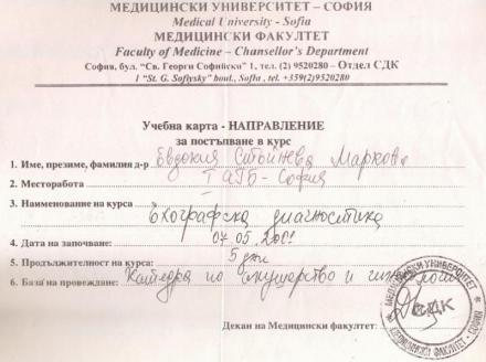 4D ехограф в София-Света Троица - Доктор Евдокия Маркова