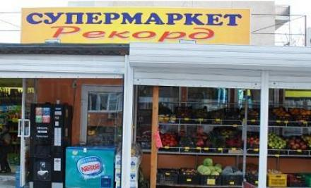 Доставка от супермаркет в град София - Верига магазини Рекорд