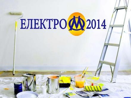 Ел. ремонти Пловдив - Електро ОМ 2014 ЕООД