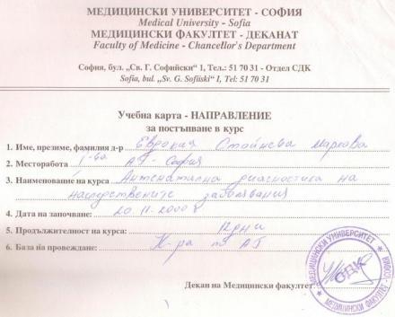 Фетална морфология в София-Света Троица - Доктор Евдокия Маркова