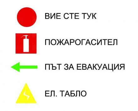 Изготвяне на схеми и планове за евакуация в София - Гама Лекпром