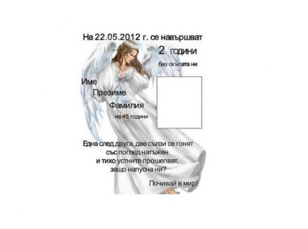 Изработване и отпечатване некролози Пловдив, Стамболийски, Средец - Азария