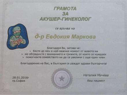 Женска консултация в София-Света Троица - Доктор Евдокия Маркова